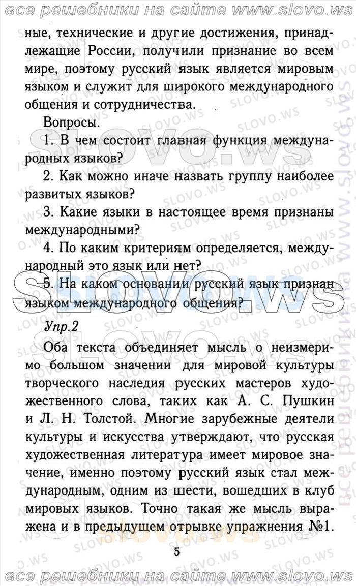 русский тростенцовой 9 гдз язык дейкиной класс ладыженской