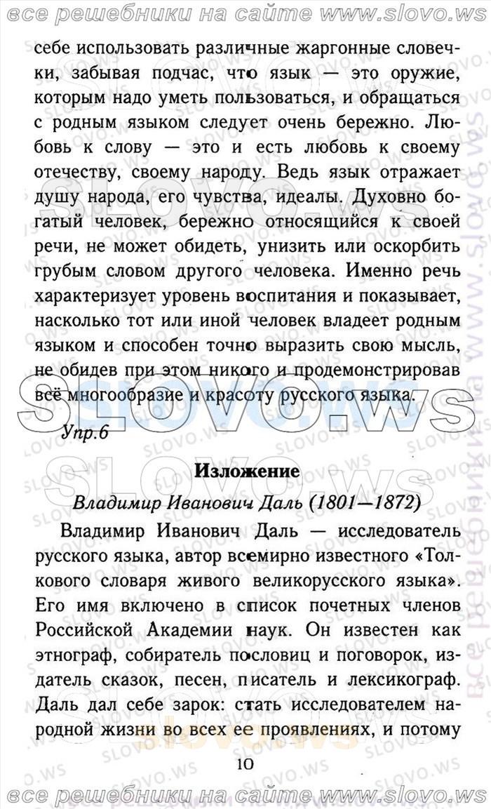 Решебник Русский 9 Дейкина