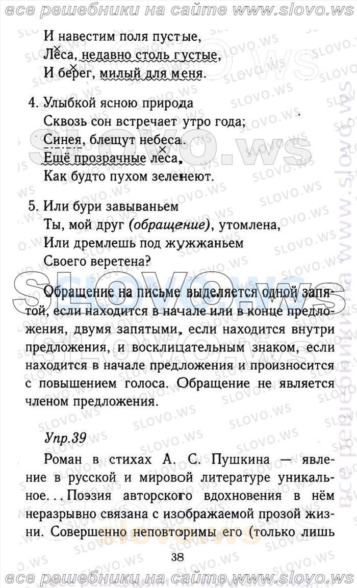 Ладыженской класс учебника гдз 8