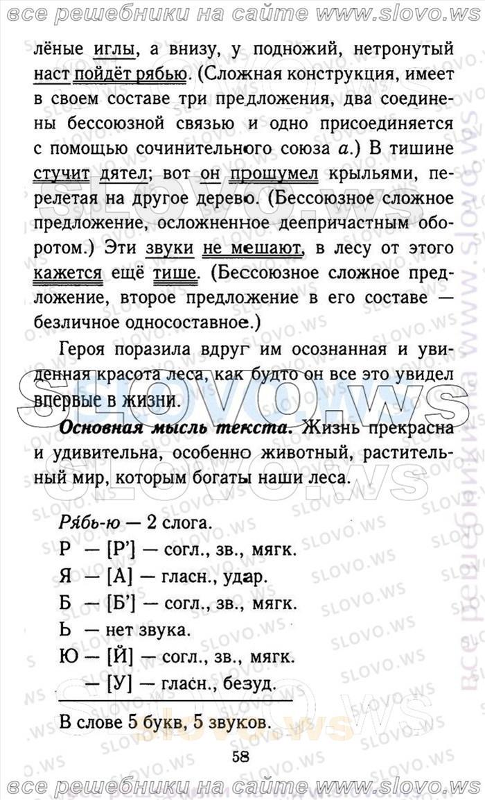 Русский тростенцовой дейкиной язык 9 класс гдз ладыженской