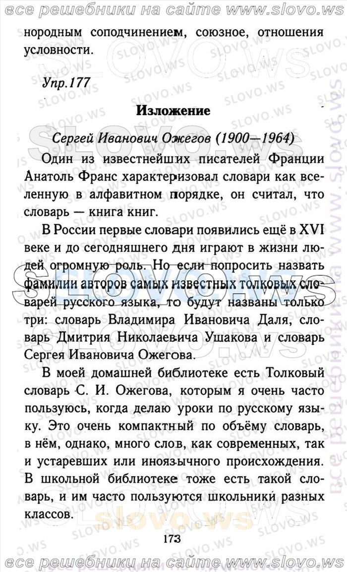 гдз русский язык 9 класс ладыженская дейкина александрова