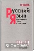 Русский язык, 10-11 класс