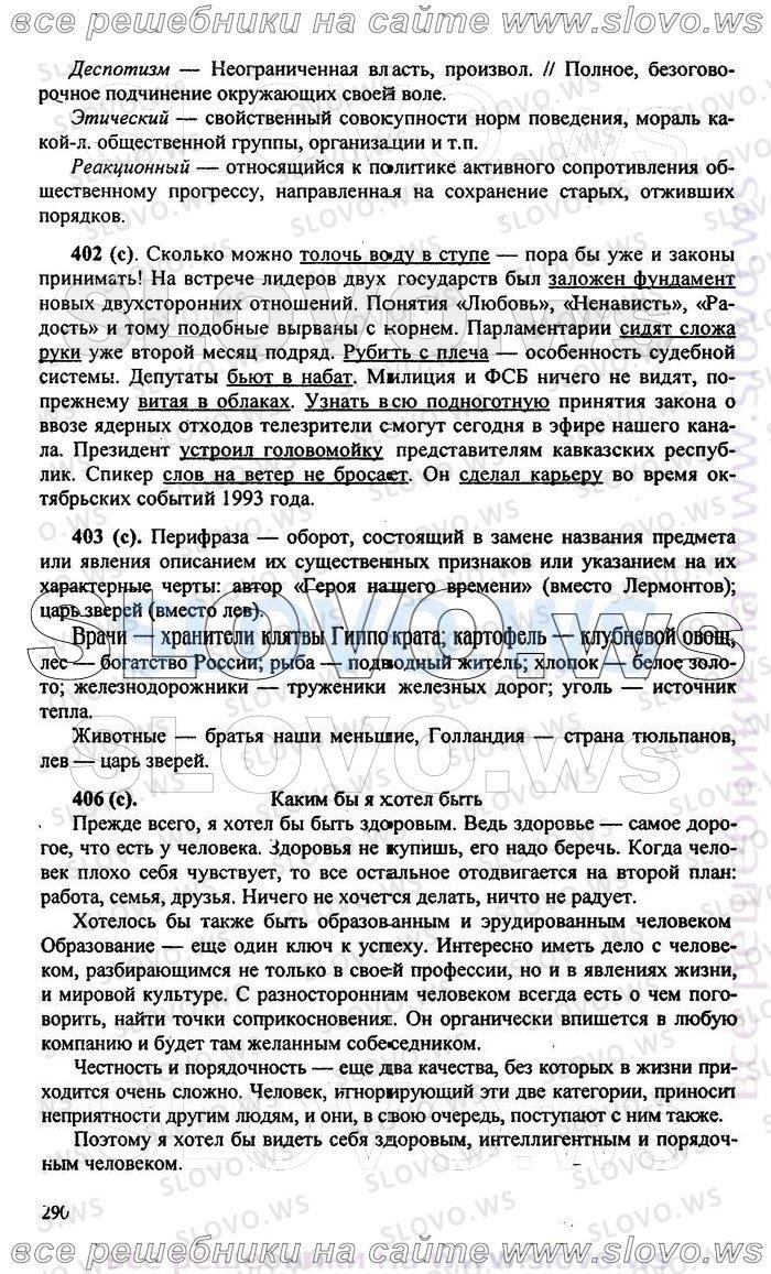 Синтаксис русского языка схема 196