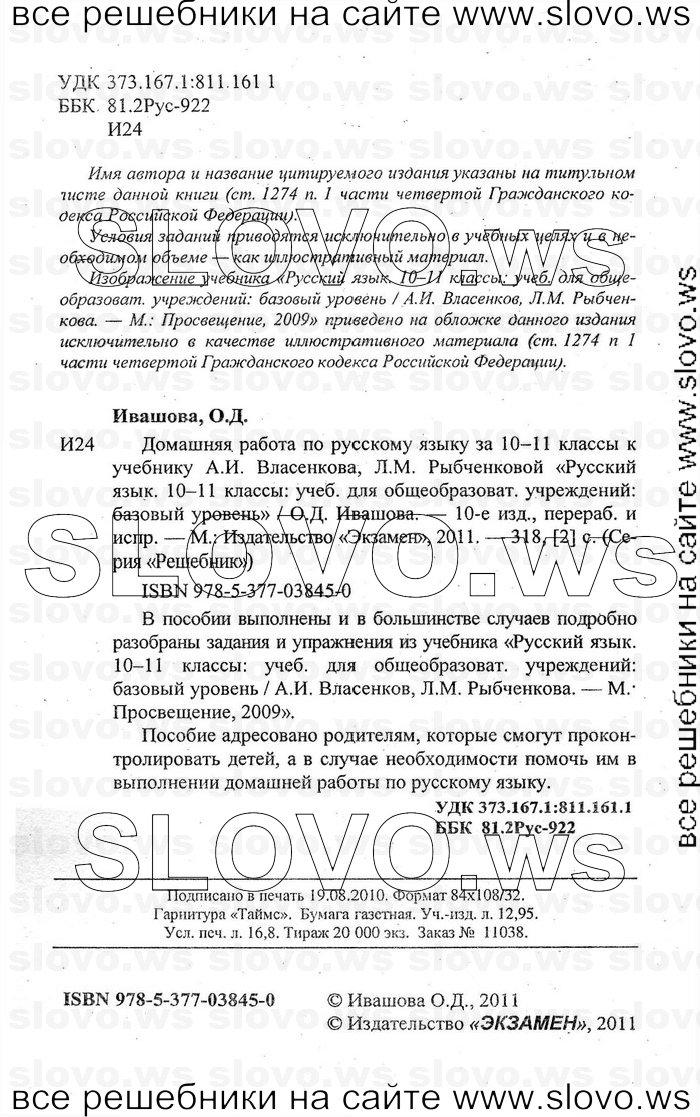 11класс рыбченкова 2019 власенков гдз