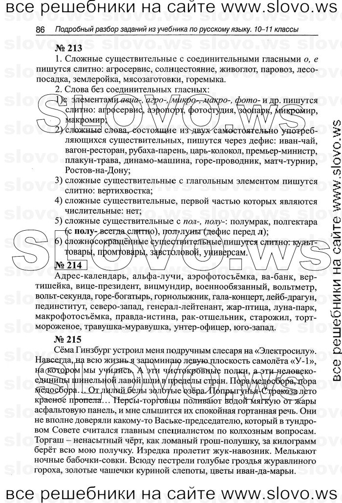 Скачать Решебники Для 11 Класса Русский Язык