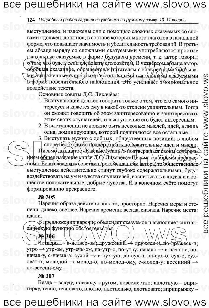 Н.а. герасименко учебник гдз