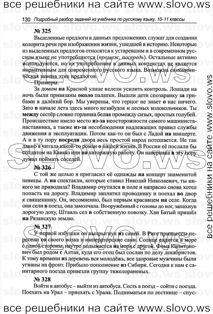 учебника гдз русский 11 класс язык 10 для
