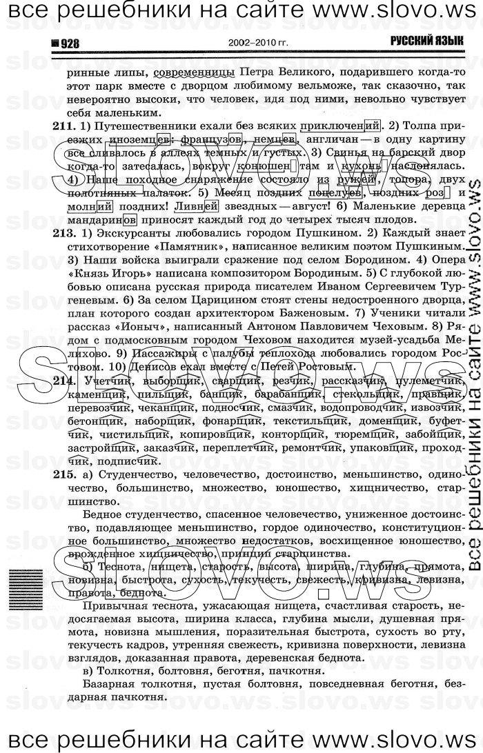 В.ф.греков Русский Язык Решебник Скачать
