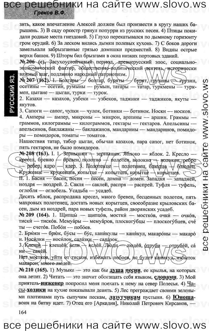 скачать решебник русскому греков