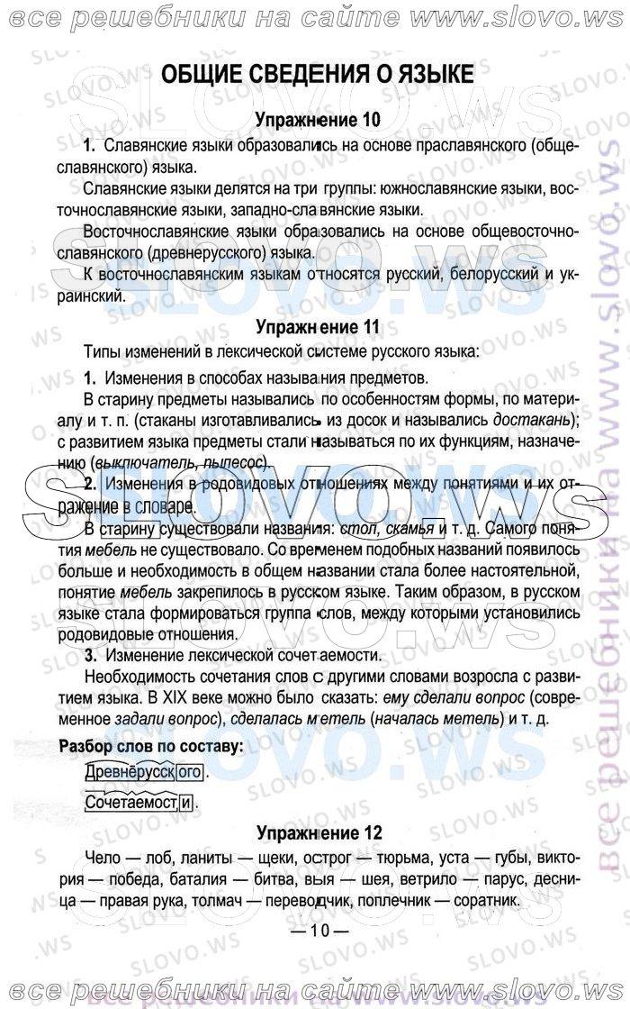 Решебник По Татарскому Языку 8 Класс Хайдарова Онлайн