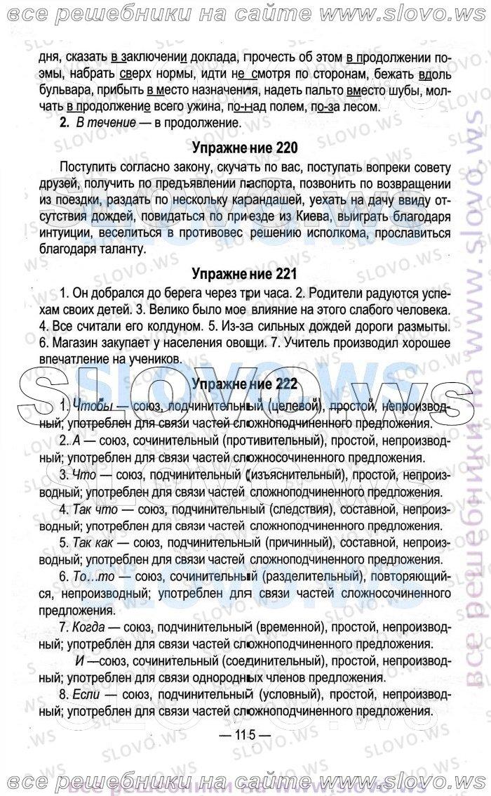 Гдз по русскому языку 9 класс михайловская пашковская корсаков барабашова камышанская