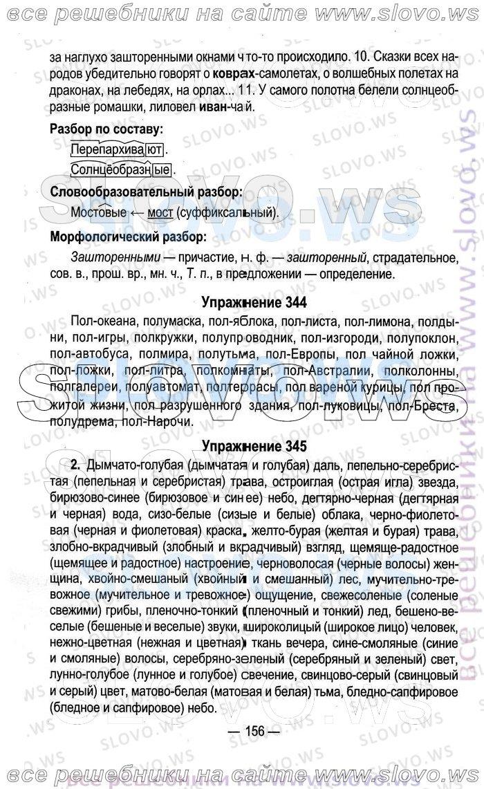 Русский язык упражнение 218 5-й класс автор л.а.мурина