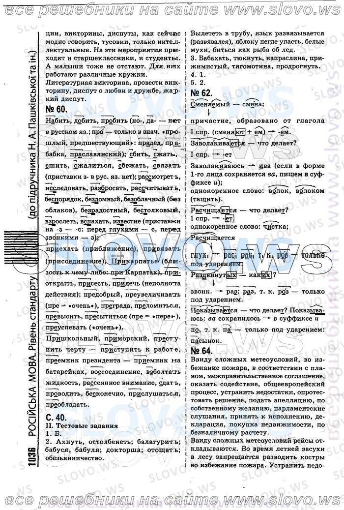 по 6 языку о.в.бойко русскому г.а.михайловская класс гдз