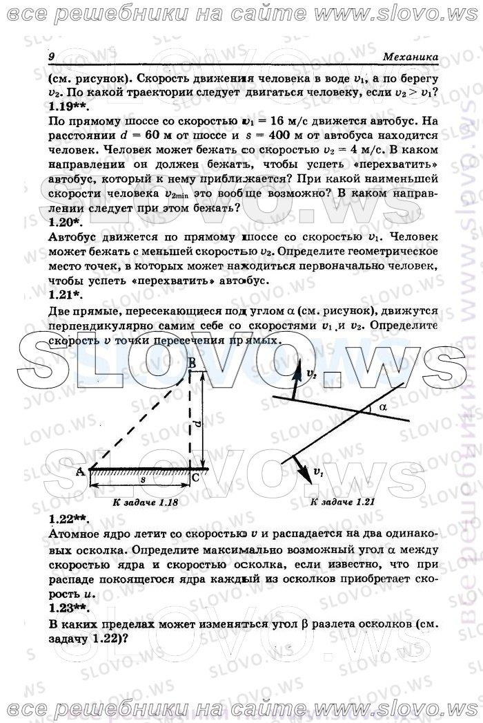 11 решебника класс л.а кирик