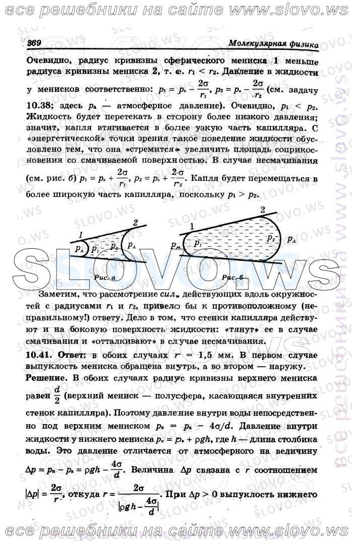Учебник Он Лайн Немецкий 9 Класс