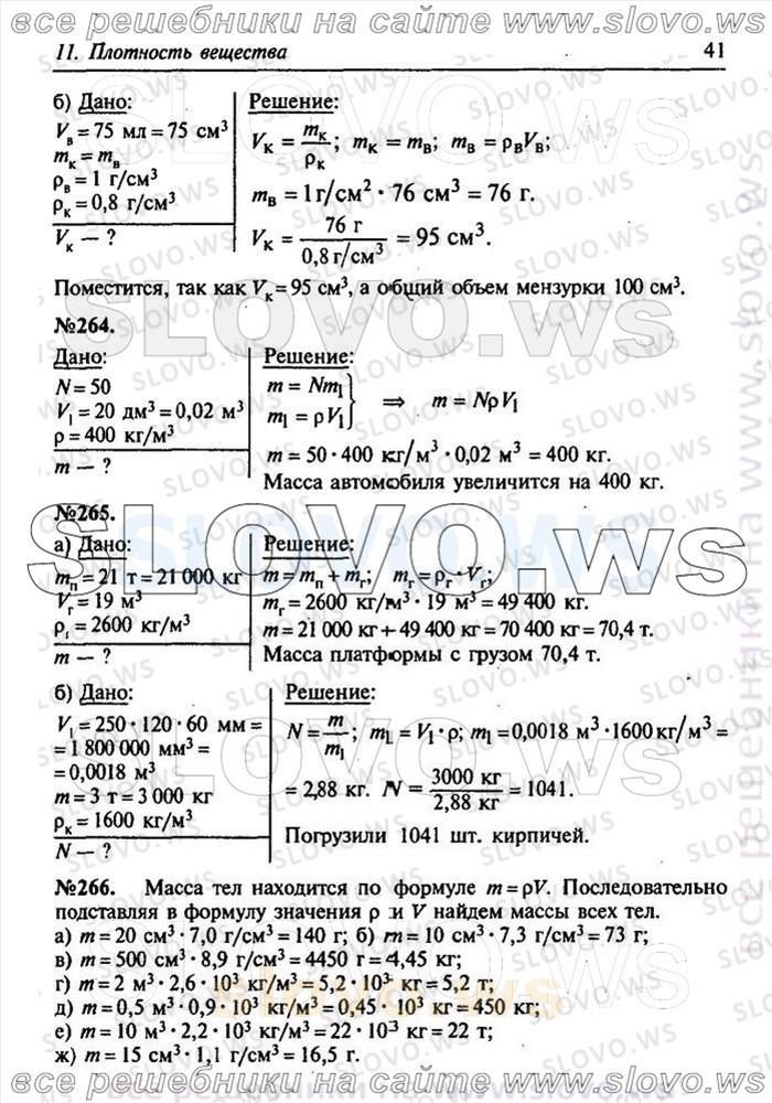 гдз лукашик скачать сборник физике 7-9 физике класс по задач по