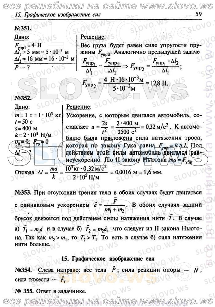 Скачать Решебник По Физике 7 Класс Ильченко