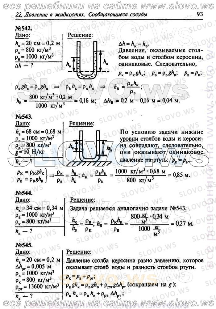 гдз в.и. лукашик сборник задач по физике