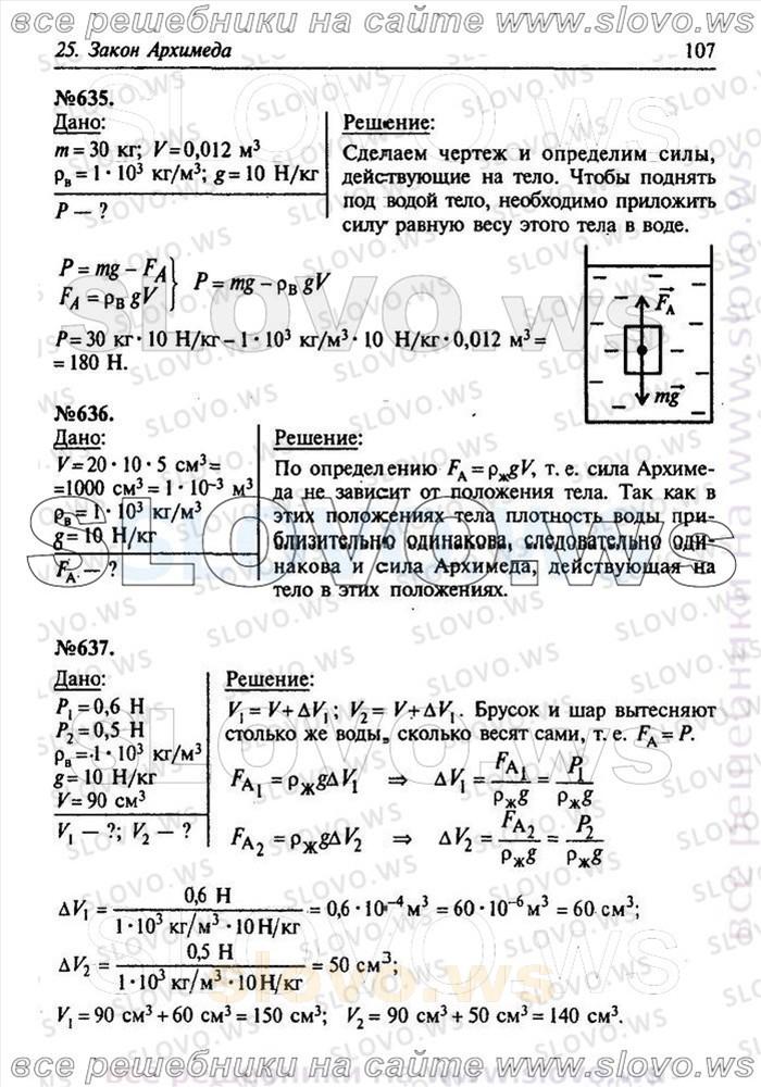 Решебник по физике 8 класс лукашик задачник