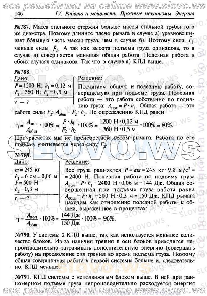 Физики лукашек решебник