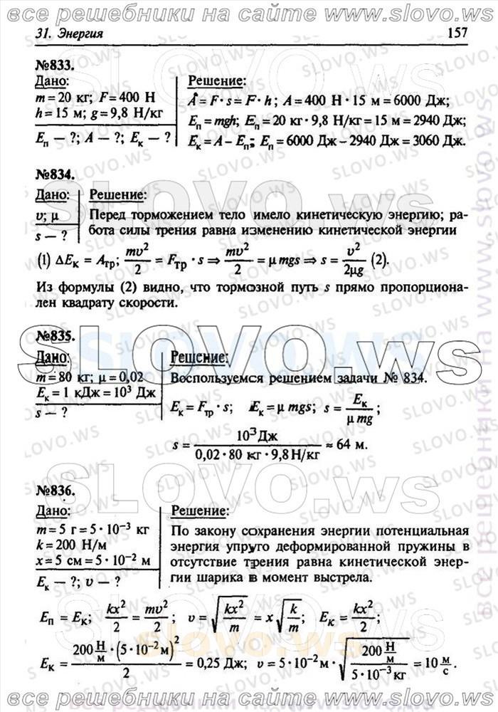 7-9 лукашик физике класс решебник скачать задач по сборник