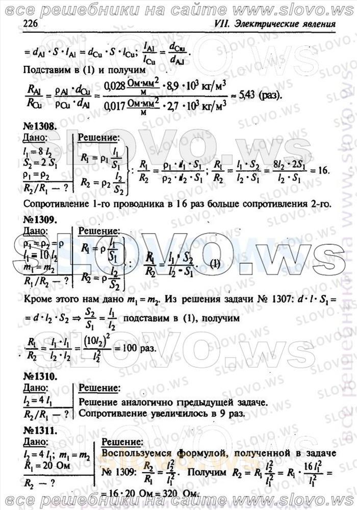 лукашик сборник задач по физике 7-9 класс скачать решебник