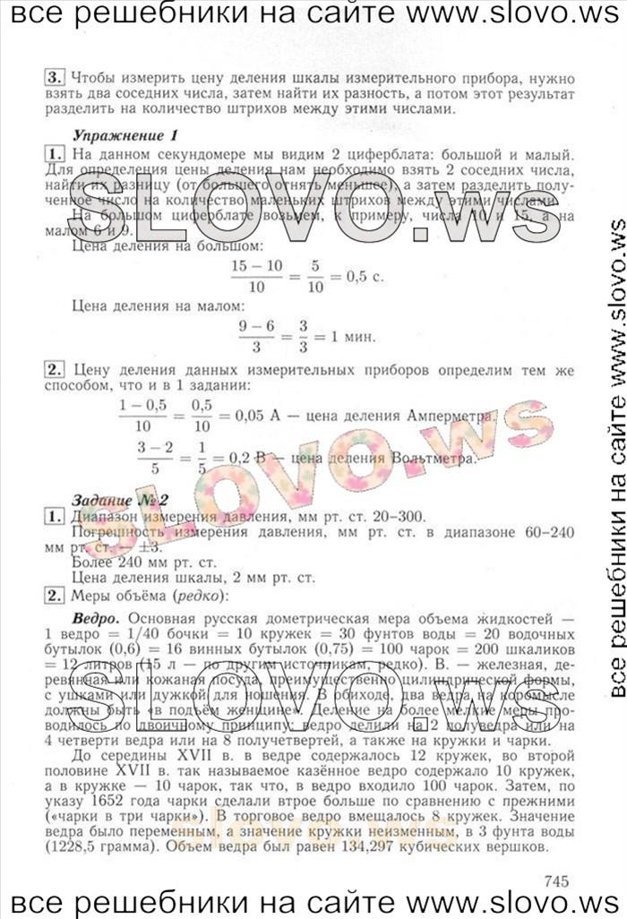 Физике года перышкин по 2019 учебник класс 8 гдз