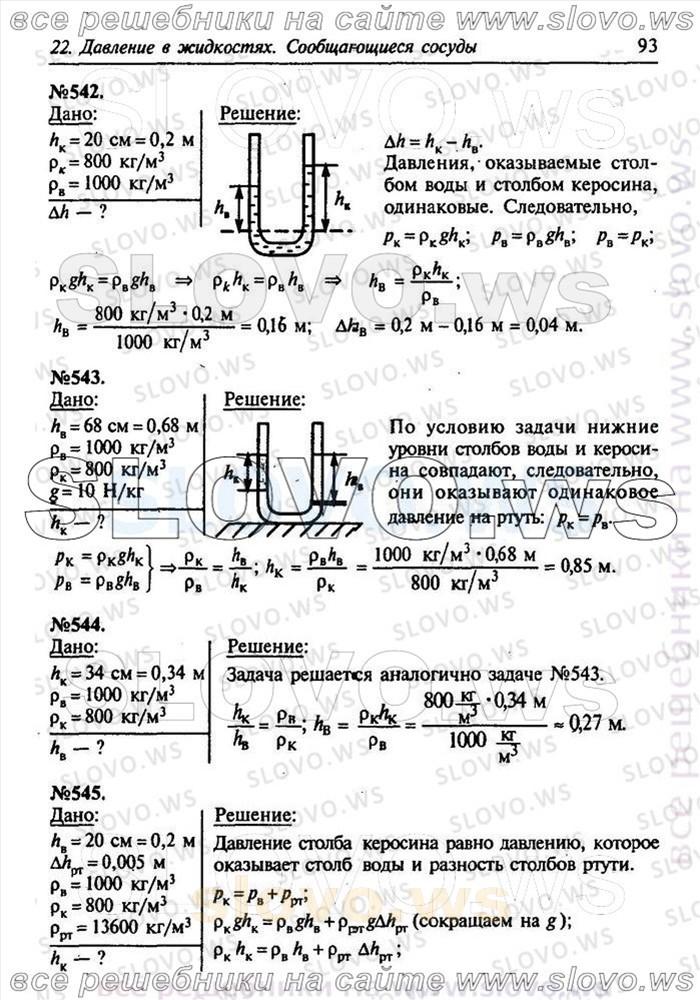 гдз по физике 8 класс лукашик учебник упражнения