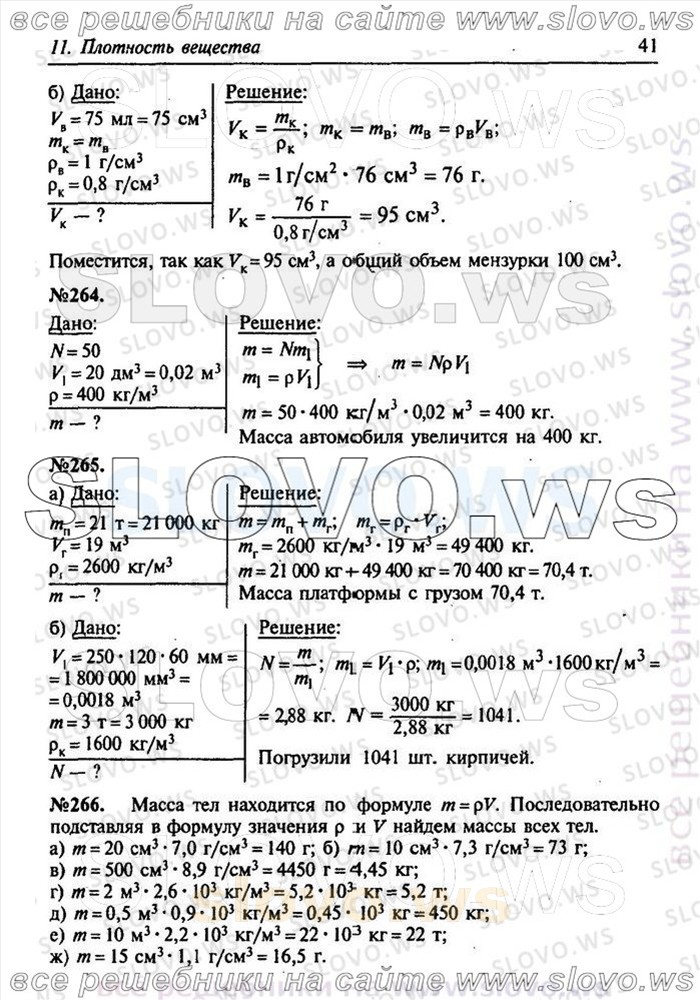 гдз задач по 2017 сборник лукашик класс 7-9 физике иванова