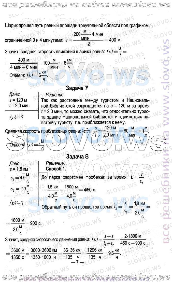 Гдз по русскому языку 7 Класс Упражнение 146