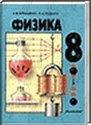 Физика 8 класс, Перышкин А.В., Родина Н.А., 1993