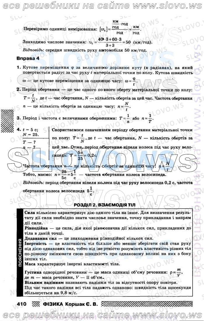 онлайн тетрадь гдз савченко рабочая география области иркутской