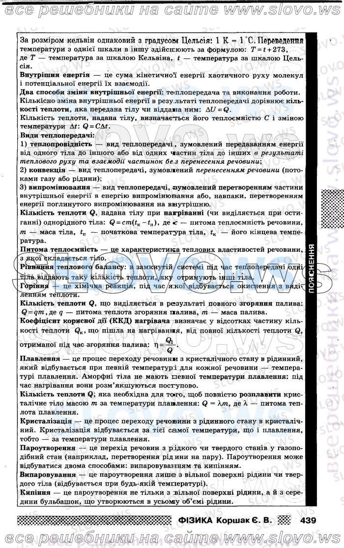 Страница решебника № 037, Физика, 8 класс (Е.В. Коршак)