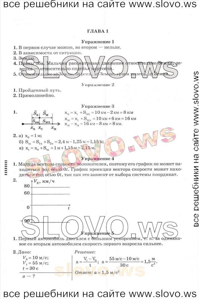 Физика А В Пёрышкин Е М Гутник 9 Класс Решебник