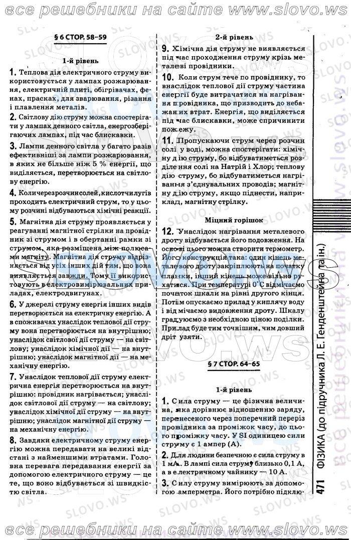 Ломоносов Реферат 5 Класс