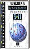 Гдз по Физике 10 Класс Мякишев 2011