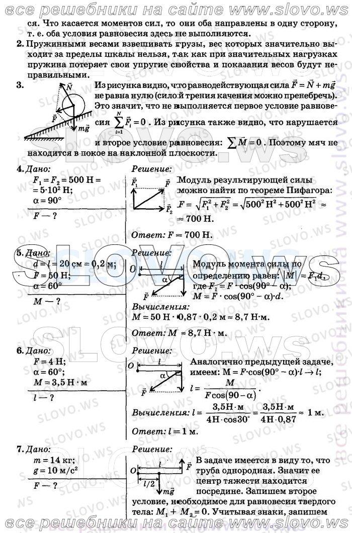 спиши ру 7 класс по алгебре макарычев: