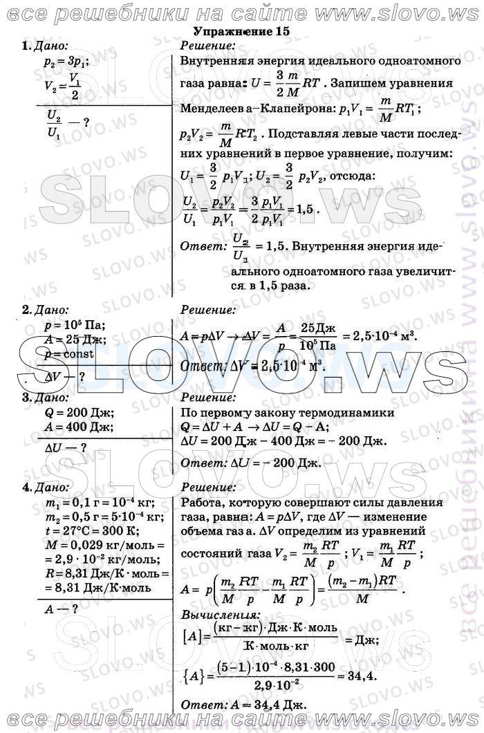 Гдз по физике к учебнику мякишева 10 класс механика