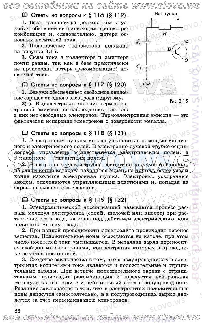 Решебник Сборнику Задач По Физике Сахарова