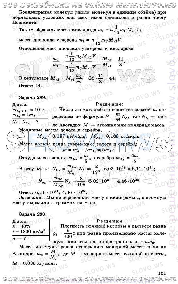Решебник По Дидактическому Материалу По Физике 10 Класс Марон