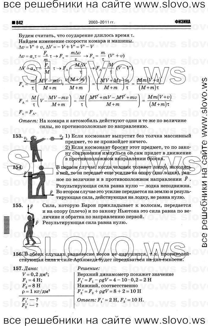 А.п.рымкевич решебник 8-10 10 по физике классов