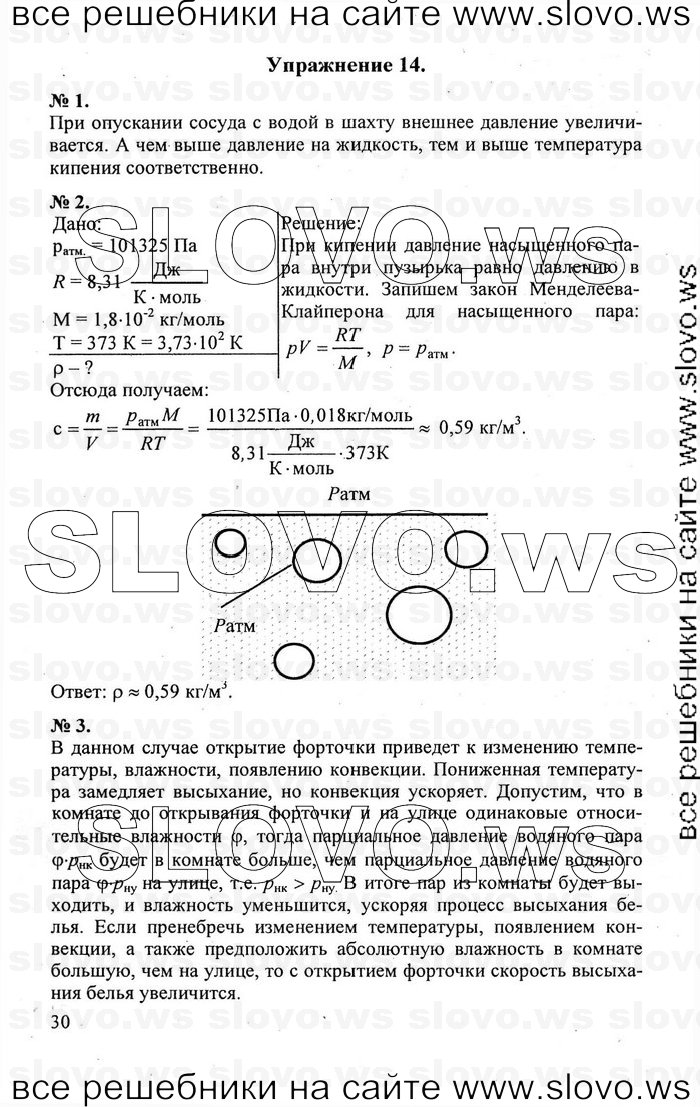 Решебник Физика 10 Класс Мякишев Буковский Скачать