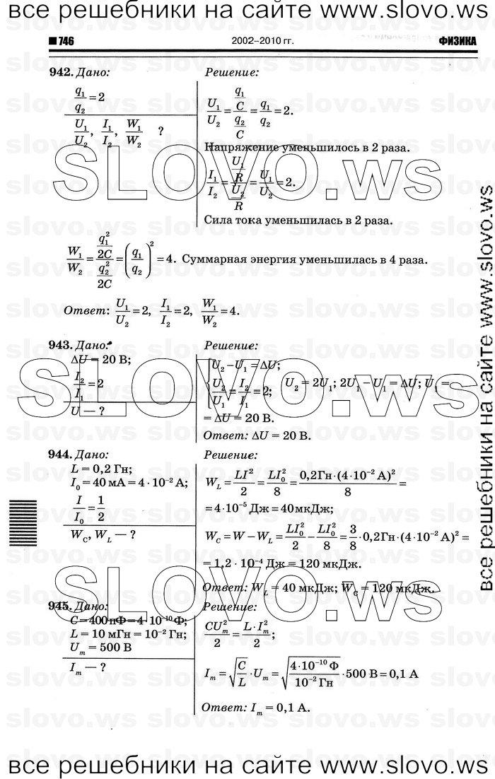 Скачать рымкевич 10 решебник pdf класс