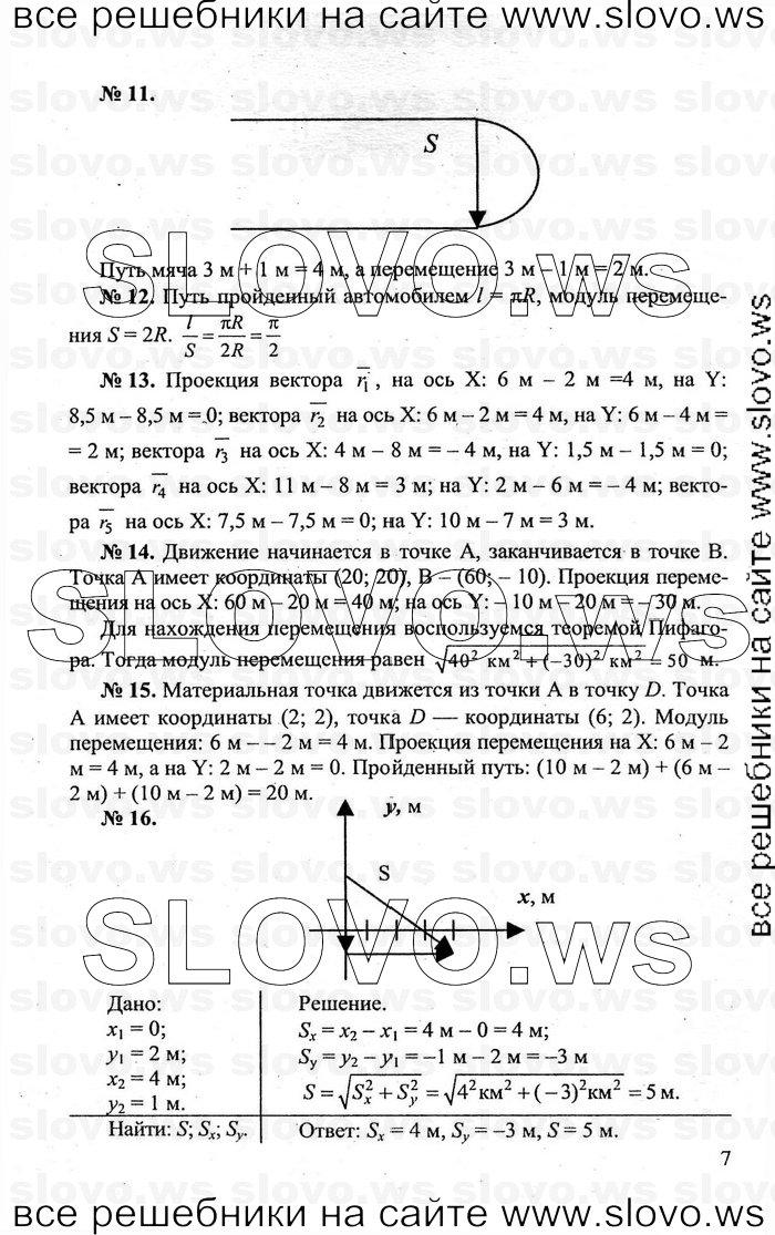 задачник рымкевич физике класс гдз 8 ответы по