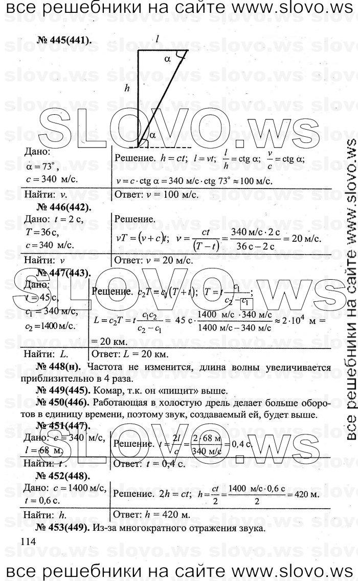 Физике рымкевич по гдз задачник онлайн