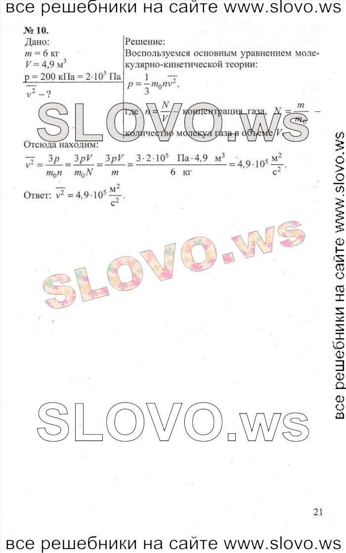 Физика. и (г.я.мякишев др.) гдз. класс 10