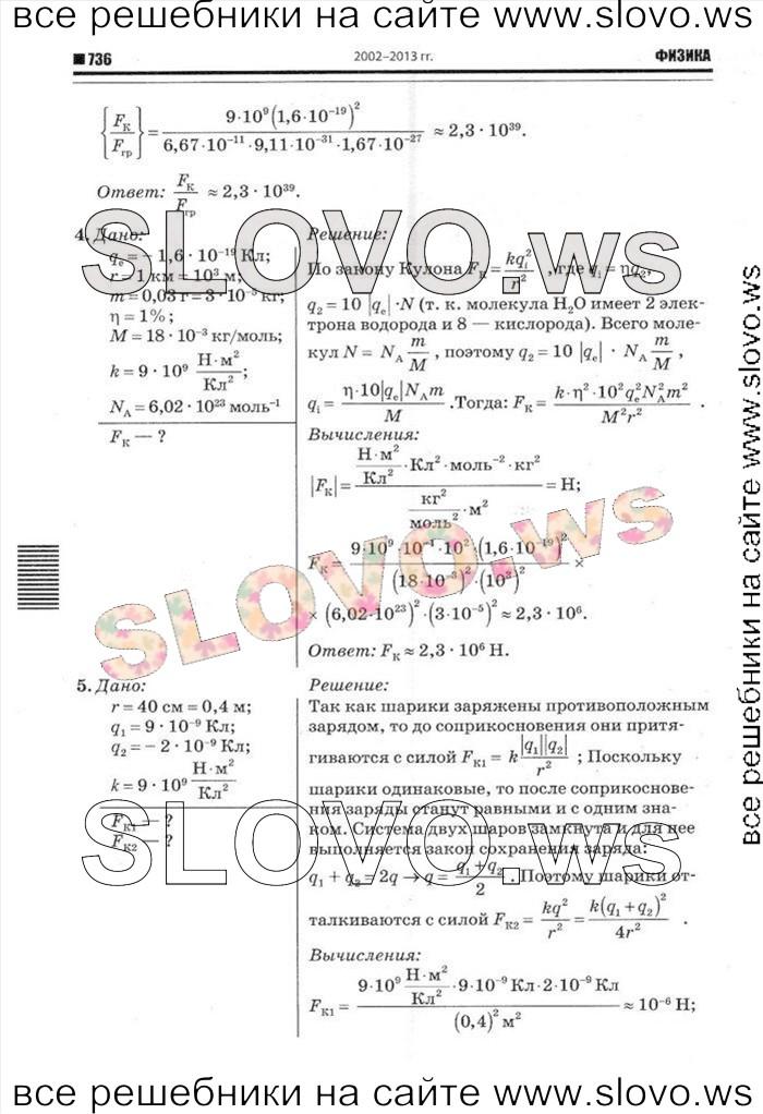 Др.) и (г.я.мякишев 10 физика. гдз. класс