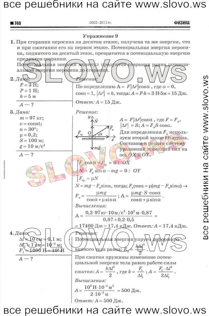 Класс 10 (г.я.мякишев физика. и др.) гдз.