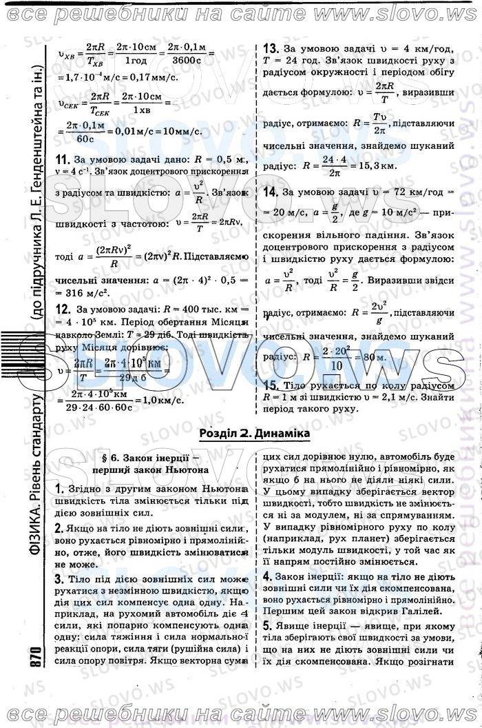 Гдз по физике 9 класс генденштейн задачник онлайн