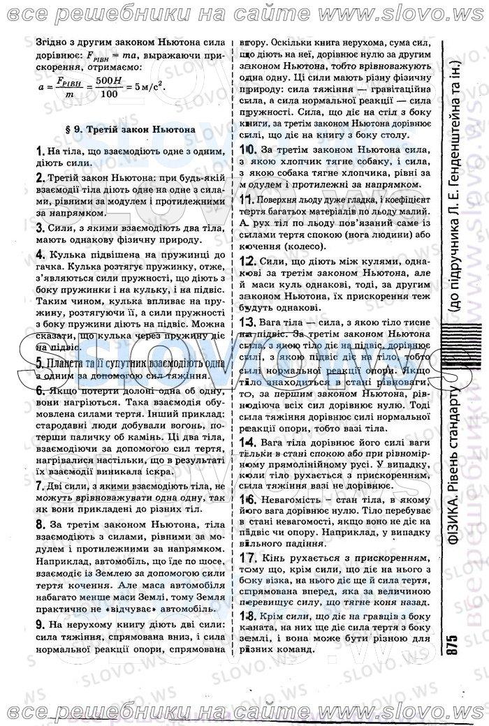 Гдз Сборник Заданий И Самостоятельных Работ 10 Класс